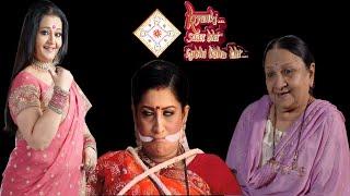 Hindi Audio story -saas bhi kabhi bahu thi