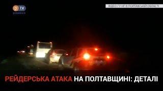 Рейдерська атака на Полтавщині: деталі