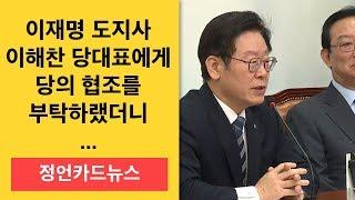 [정언카드뉴스] 이재명 도지사, 민주당에 출현하다. 이해찬 당대표에게 무엇을 부탁하나? ... 2018-1011-15-59