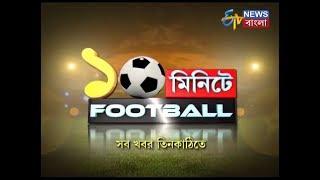 ১০ মিনিটে ফুটবল । 10 minute-e football । 13 september, 2017। etv bangla news