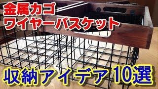 ビンテージ風でオシャレ!金属カゴ・ワイヤーバスケットの収納アイデア10選