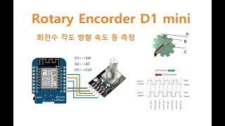 로터리 인코더 Rotary Encorder Arduin…
