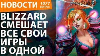 Blizzard смешает все свои игры в одной. Новости