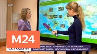 """Что такое """"Московская электронная школа"""" - Москва 24"""