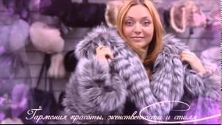 Меховой салон «Пятигорск»(Шубы мехового салона «Пятигорск», 2012-11-02T06:08:46.000Z)