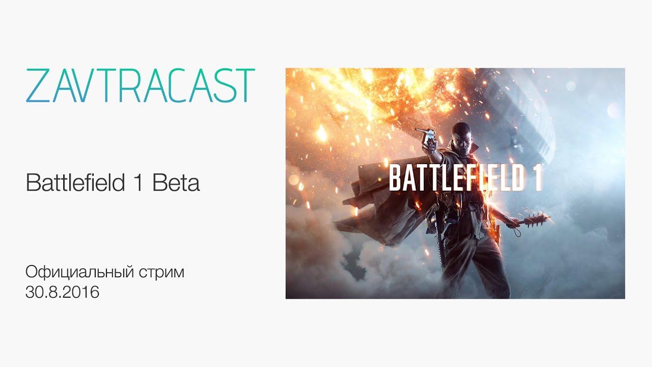 Battlefield 1: Beta - официальный стрим Завтракаста