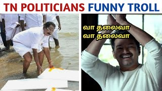 TN POLITICIANS FUNNY TROLL VIDEO | POLITICIANS ATROCITIES | TAMILNADU POLITICS