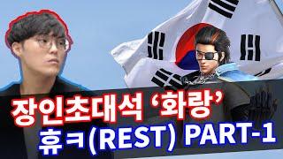 """[철권7 시즌4] 장인초대석 화랑장인 '""""휴ㅋ"""" 파트1 #REST #휴ㅋ"""