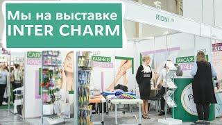 Международная выставка красоты «InterCHARM»!  – Рідні Медтехника