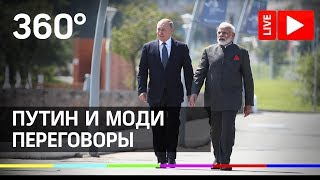 Беседа Владимира Путина и Индийского премьера Моди во Владивостоке