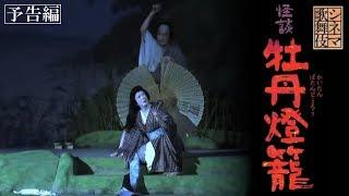 シネマ歌舞伎『怪談牡丹燈籠』予告編