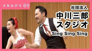 Sing Sing Sing|社団法人 中川三郎スタジオ #カルデリ