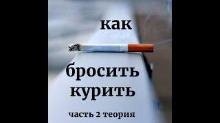 Как легко бросить курить самостоятельно при помощи ТЭС