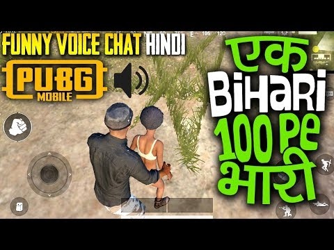 When A BIHARI Joined Our Squad | Funny Hindi Voice Chat | PUBG MOBILE