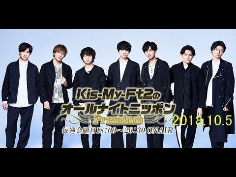 Kis-My-Ft2のオールナイトニッポン 2018.10.5