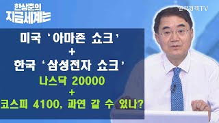 美 '아마존 쇼크'+韓 '삼성전자 쇼크'… 나스닥 20…