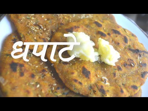 dhapate recipe in marathi youtube dhapate recipe in marathi forumfinder Image collections