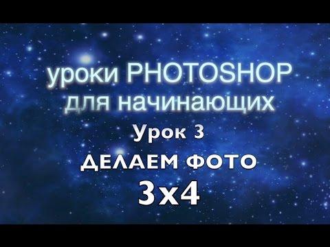 Как сделать фотографии 3х4 в фотошопе