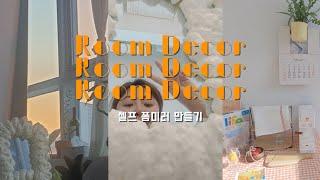 ep 4.봄맞이 집꾸미기셀프 우레탄 폼미러 만들기, 홈…