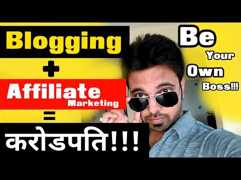 Blogging And Affiliate Marketing Can Make You Millionaire| Google Blogger & WordPress thumbnail