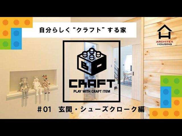 福岡春日市B-CRAFTモデルハウス01~玄関・シューズクローク編~