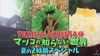 YouTube動画:『マツコの知らない世界』7/2(火) 夏の2時間SP☆軽井沢&サンバ&かき氷!!【TBS】