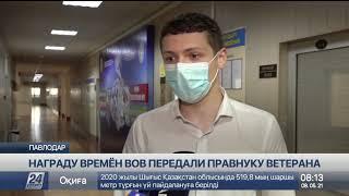 Награду времён ВОВ передали правнуку ветерана из Павлодара
