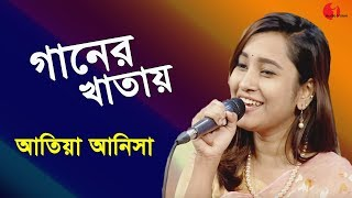 গানের খাতায় | Ganeri Khatay Shorolipi Likhe | Atiya Anisha | Movie Song | Channel i | IAV