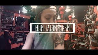 Татуировки в Казахстане.Я набила тату | BikaBreezy (I часть)