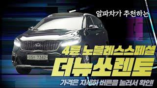 더뉴쏘렌토중고차 4륜SUV 중고차전액할부 개인회생, 신…