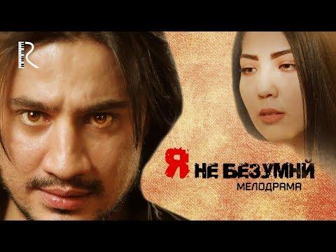 Я не безумный   Телба эмасман (узбекфильм на русском языке) #UydaQoling