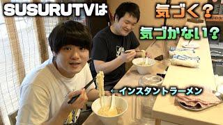 美味いラーメン屋で100円のインスタントラーメンを出されても気付かない説 【SUSURU TV.】