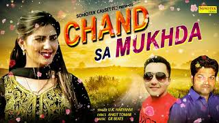 Chand Sa Mukhda | Sapna Chaudhary | UK Haryanvi | Ankit Tomar | GR Beat | Latest Haryanvi Song 2018