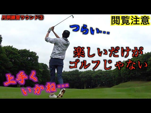 【月例練習ラウンド③】上手くいかない時があるからこそゴルフにまたのめり込める。練習するしかない!【北海道ゴルフ】