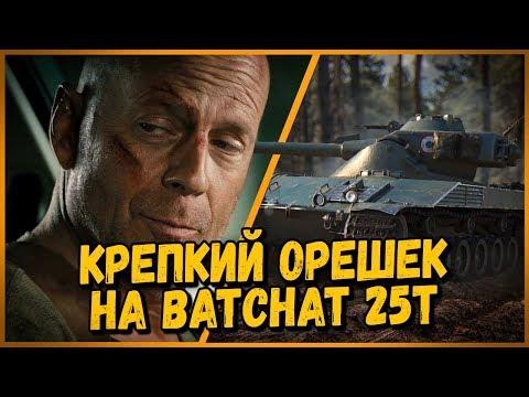 Batchat 25t - КРЕПКИЙ ОРЕШЕК - 15 АРТ ПРОТИВ  СТ | World Of Tanks