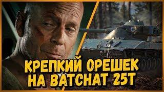 Batchat 25t - КРЕПКИЙ ОРЕШЕК - 15 АРТ ПРОТ…