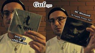 Guf • про • #РабЛампы & CD • MC Молодой «Я Говорю Только Тру»