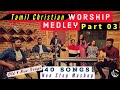 Gambar cover Tamil Christian Worship Medley Part 03  | 40 Songs Non Stop Mashup | Jerushan Amos & Team | L4C Band