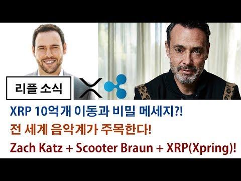 리플정보) XRP 10억개 이동과 비밀 메세지?! 전 세계 음악계가 온다! XRP+Zach Katz + Scooter Braun!,  차트보기 등 중요 소식들! Mp3