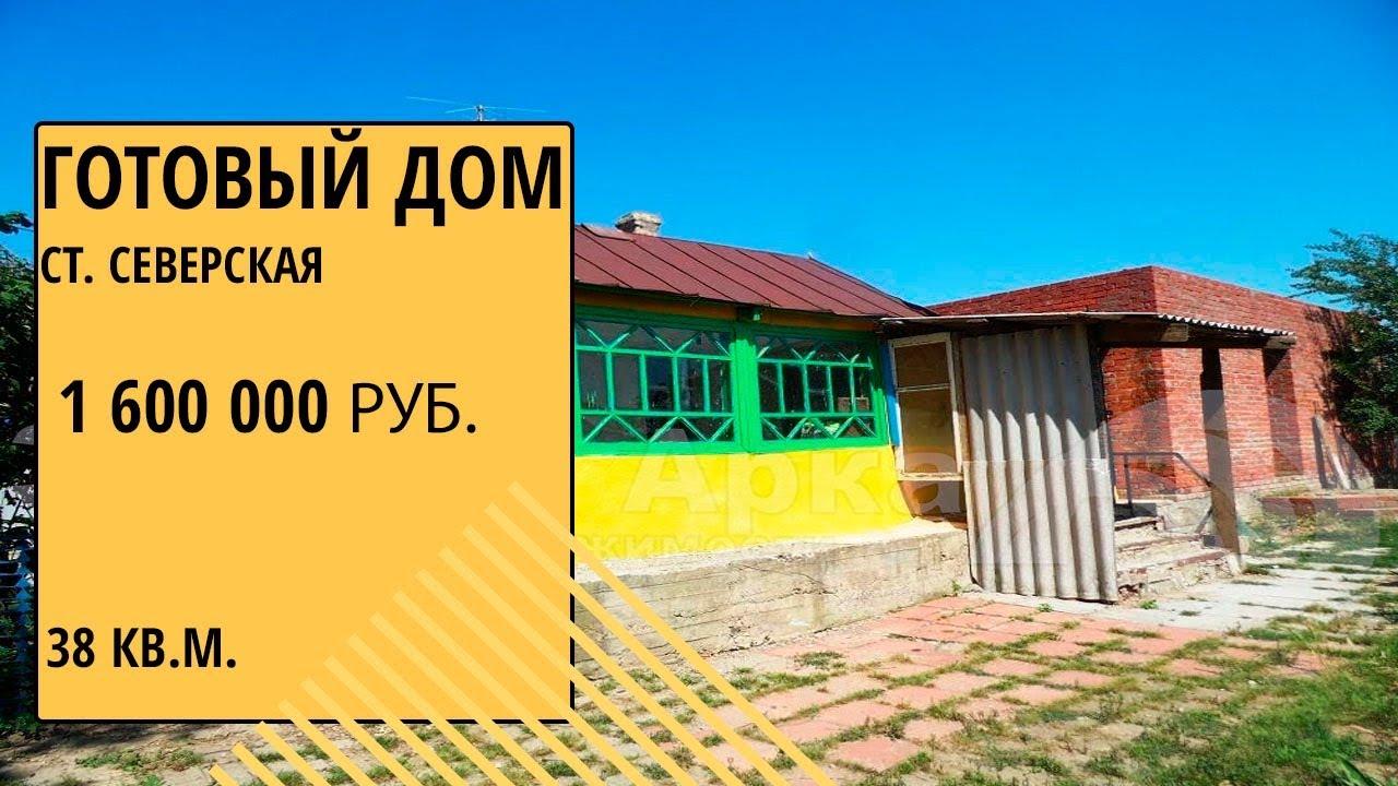 Купить дом в г.Абинск.Продается саманный дом Краснодарский край .
