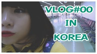 PTZ - Vlog #00 IN KOREA เดินยอนเซ กินปิ้งย่าง !