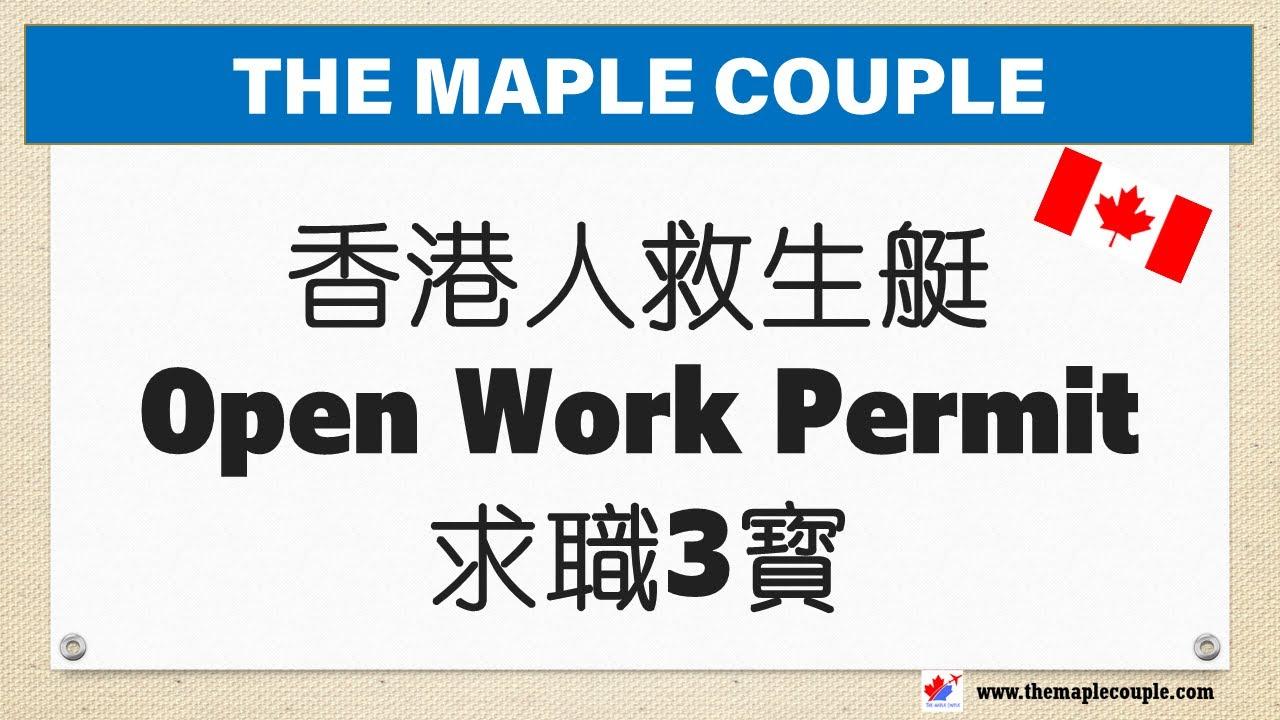 [加拿大香港人救生艇工作簽證 - 揾工3寳大公開!]