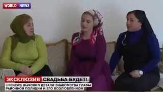 Свадьба 17 летней чеченки и начальника РОВД Чечни