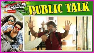 Bruce Lee Public Talk / Review / Public Response  - Ramcharan , Chiranjeevi
