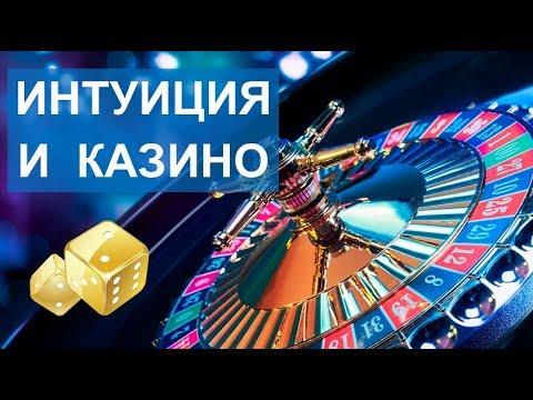 Интуиция в казино бездепозитный бонус от онлайн казино