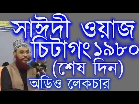 Tafsir Mahfil, Chittagong 1980 (Last day) Maulana Delwar Hossain Saidi. Audio Bangla Waz
