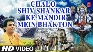 चलो शिव शंकर के मंदिर में,Chalo Shiv Shankar Ke Mandir Mein, VIPIN SACHDEVA, HD Video, Shiv Aradhana