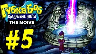 Губка Боб Квадратные Штаны #5 - Пещера ракообразных! (Глава 5)
