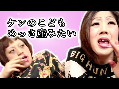 【ケンとクミ】ケンの子供、めっさ産みたい【日本エレキテル連合】