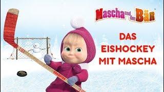 Mascha und der Bär  - Das Eishockey mit Mascha 🏒
